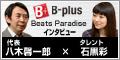 Beats Paradise 代表 八木馨一郎 | 仕事を楽しむためのWebマガジン、B-plus(ビープラス)